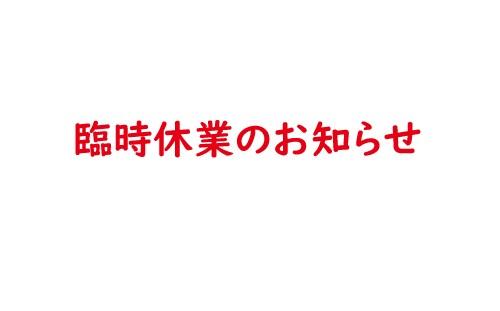 【重要】臨時休業のご案内(4月11日~5月7日)