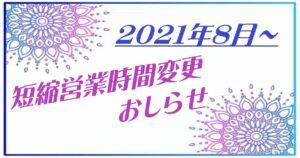 2021年8月から短縮営業時間変更のおしらせ